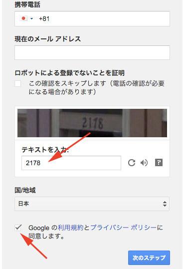 gmail-shutoku03