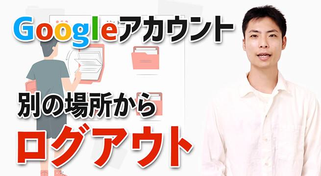 Gmail/Google アカウントでログアウトし忘れても別の場所からログアウトする方法