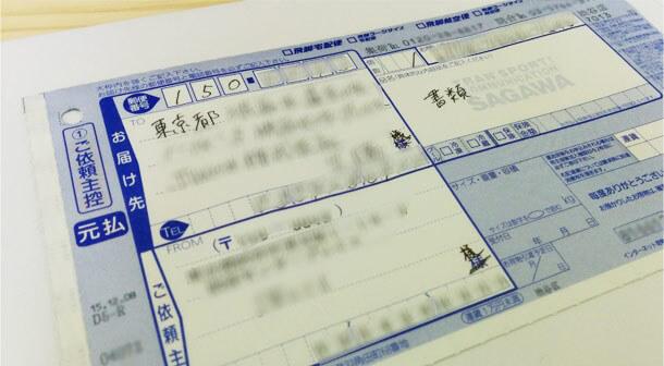 佐川急便-元払伝票