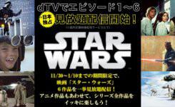 スター・ウォーズ1~6が500円で見放題!期間限定特集