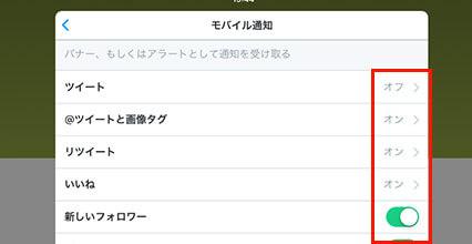 twitter-ios04