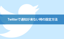 Twitterで通知が来ない時の設定方法(Android & iPhone)