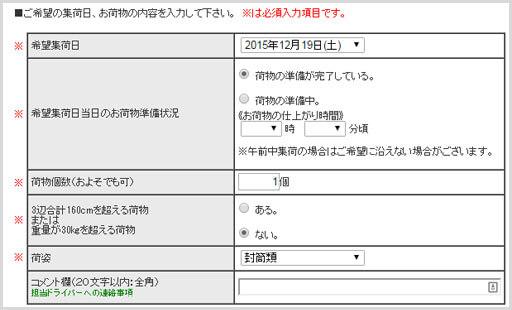 Web 依頼 佐川 集荷 急便