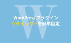 WordPressでURLを変更!リダイレクトが簡単設定できるプラグイン