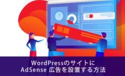 WordPressサイトにAdSense広告を設置する5つの方法