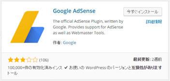 wp-adsense04