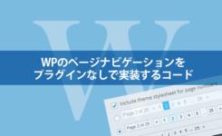 コピペ!WPのページナビゲーションをプラグインなしで実装するコード