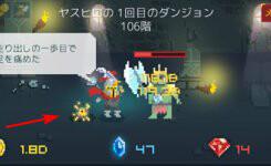【攻略】中年騎士ヤスヒロはクリスタル&ダイヤを使って強くする