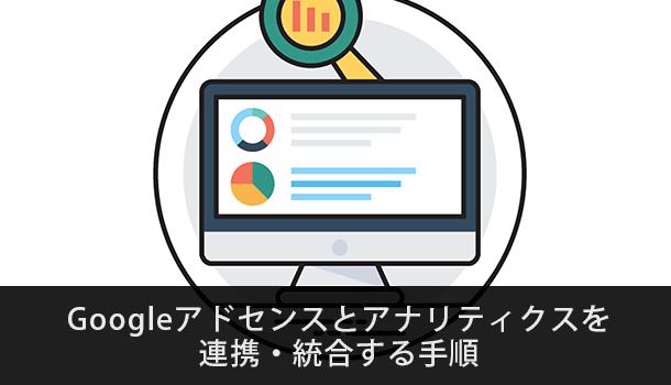 Googleアドセンスとアナリティクスを連携・統合する手順