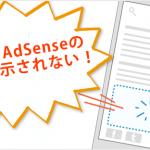 突然!AdSense広告が表示されない時の対処方法