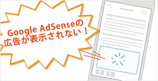 AdSense広告が表示されない時の対処方法