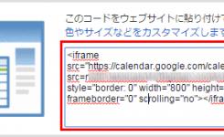 ブログやサイトにGoogleカレンダーを貼り付けて表示する方法
