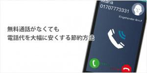 電話代の節約