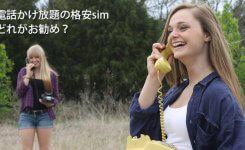 電話かけ放題の格安simはどれがお勧め?3社を比較
