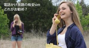 電話かけ放題の格安sim