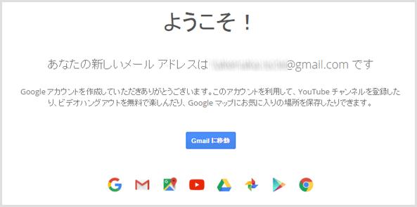 gmail-start