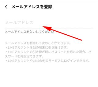 LINE にメールアドレスを登録