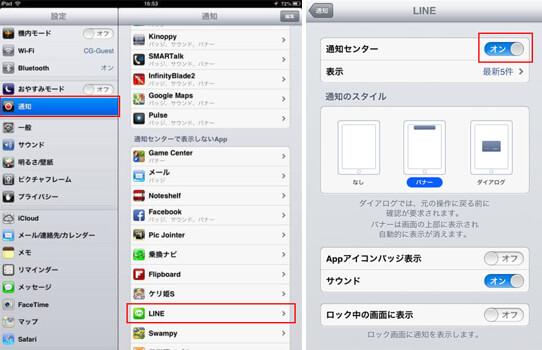 iOSでの LINE の通知設定