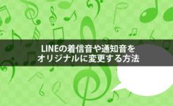 LINEの着信音や通知音をオリジナルに変更する方法