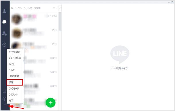 パソコン版 LINE での設定確認