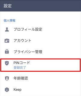 line-pin-(2)
