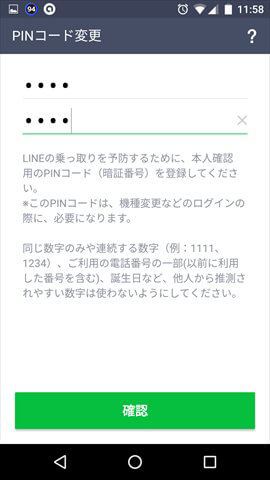line-pin (3)