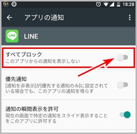アプリの設定