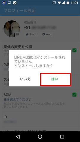 line_bgm03