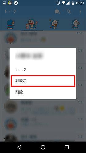line_hihyouji02