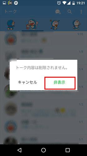 line_hihyouji03
