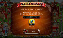 【城ドラ】1周年記念ログインキャンペーンで800ルビー&1000CPもらえる!