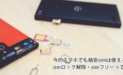 今のスマホでも格安simは使える?simロック解除・simフリーって何?