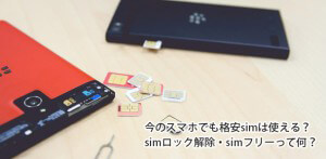 sim-free01