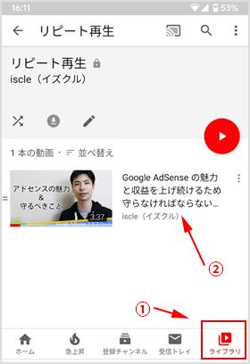 [ライブラリ]から動画を追加した再生リストを選択