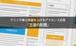 クリック率と収益を上げるアドセンス広告『王道の配置』