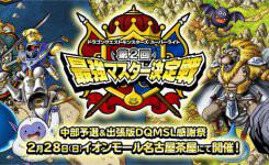 【DQMSL】第2回最強マスター「中部予選」に行ってきたよ!