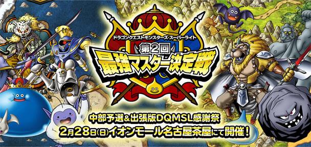 【DQMSL】第2回最強マスター「中部予選」