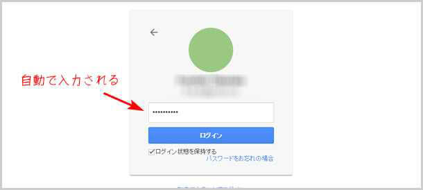 自動でログインされるのを削除