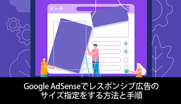 AdSenseでレスポンシブ広告のサイズ指定をする方法と手順