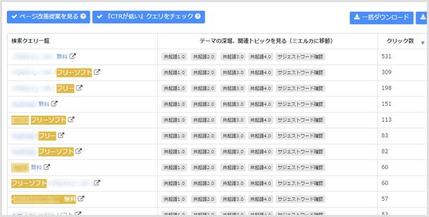 search-console-03
