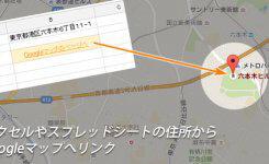 セルに入力された住所からGoogleマップへ自動でリンクを入れる方法