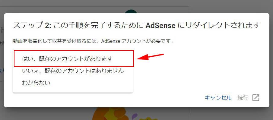 YouTubeから AdSense 紐付けで「はい、既存のアカウントがあります」