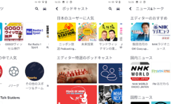 無料アプリで日本全国&世界中のラジオが聴き放題な『TuneIn Radio』