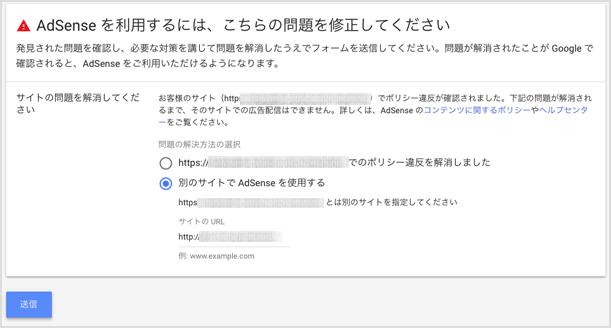 URL を入力して申請する(URLの変更)
