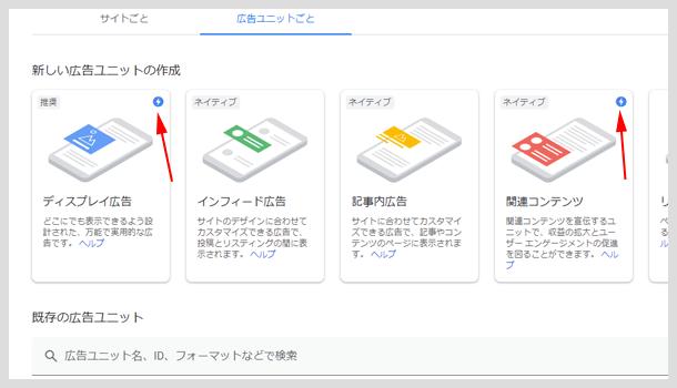 AMP 用の広告コードを取得できるフォーマット
