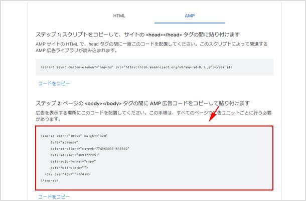 [ AMP ]に切り替えてコードを表示