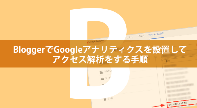 BloggerでGoogleアナリティクスを設置してアクセス解析をする手順