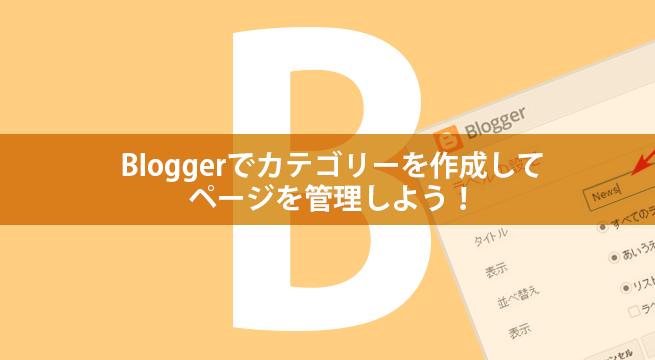 Bloggerでカテゴリーを作成してページを管理しよう!