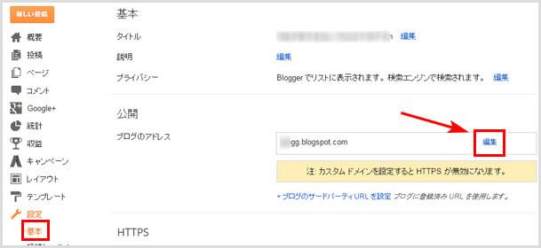 blogger-urlの変更
