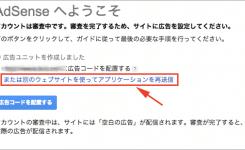 アドセンスで審査対象のサイトURLを変更するには?